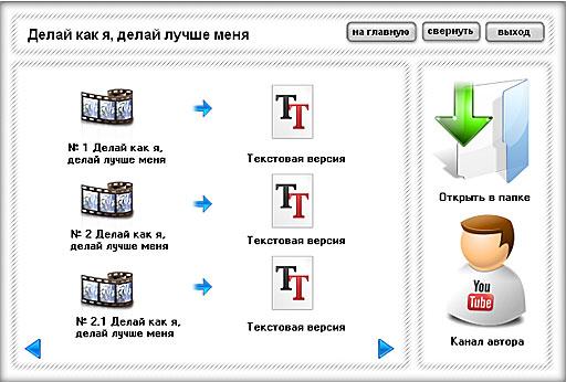 Генератор системы Романова